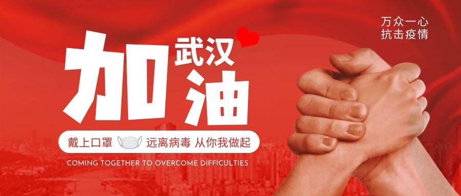 大气红色简约加油武汉公益公众号推送首图@凡科快图.jpg